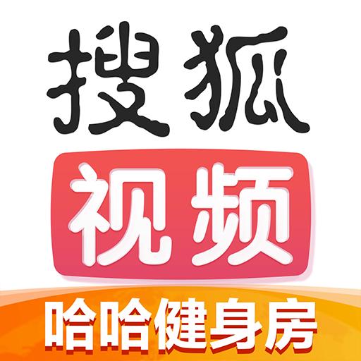 搜狐视频(手机视频播放器)