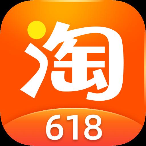 手机淘宝(线上购物app)