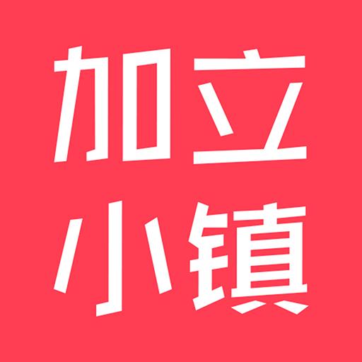 加立小镇(理财购物app)
