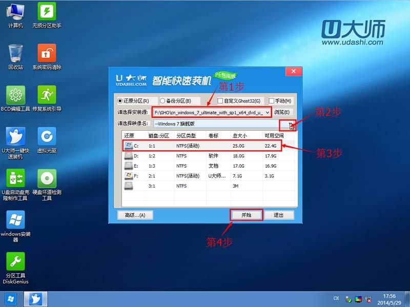 U盘启动盘制作步骤图