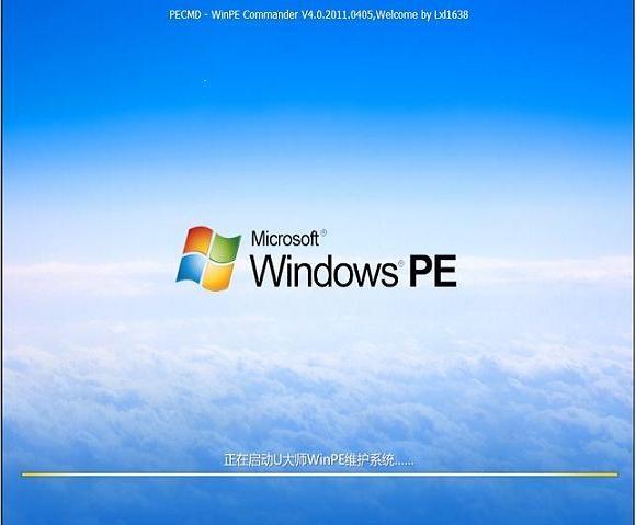 u大师u盘装系统——苹果电脑xp系统的安装图解教程