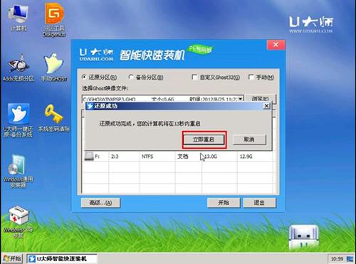 U大师U盘装双系统——XP下安装WIN7系统(V1.1.0) - 相映红 - 婚纱摄影旅拍_相映红