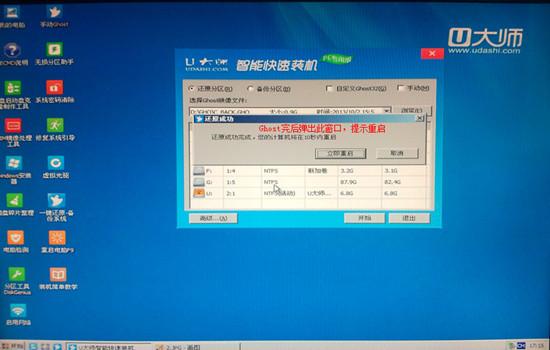 """系统安装完毕后,会弹出""""还原成功""""窗口提示电脑将在"""