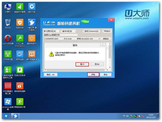 u大师u盘装系统win8pe工具箱——安装ghost系统教程(v