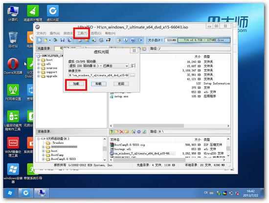 U大师U盘装系统——安装原版Win7系统教程(V2.0版) - zzhuakai69 - 栀子花开