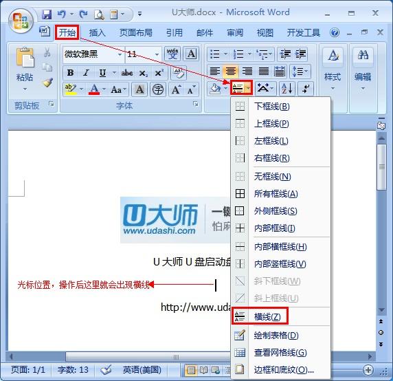 如何在word文档里面添加水平线