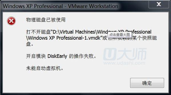 最近有读者在准备用u大师u盘启动盘制作工具给虚拟机安装系统时虚拟机报错了,就来问小编怎么一回事,如下图所示就是报错界面,界面提示物理磁盘已被使用导致未能启动虚拟机,导致这样的原因是因为安装的时候虚拟机的安装文件是拷贝到U盘或者移动硬盘等移动设备中,当拔掉U盘或移动硬盘等设备时,虚拟机便找不到主要的程序了,所以导致了无法启动虚拟机:  解决办法就是把vmware虚拟机的程序卸载了,然后把文件夹拷贝到电脑里,再进行安装,详细步骤如下: 1、将u盘或是移动硬盘中的vmware虚拟机文件夹复制到电脑桌面:  2、
