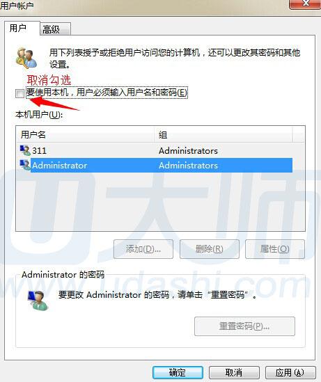 笔记本电脑开机黑屏_取消电脑的开机密码