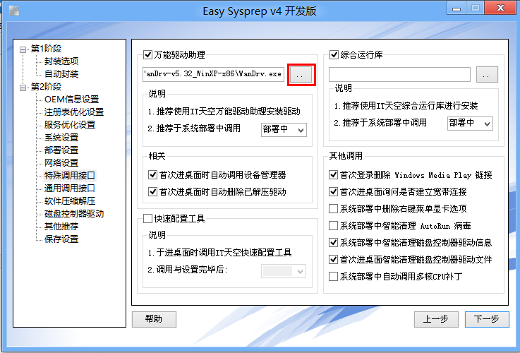 如何使用u大师u盘启动盘制作工具来封装xp系统? - xiaonz69 - 小女子的博客