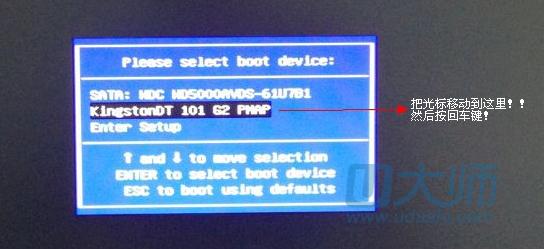 映泰主板怎么设置u大师u盘启动盘制作工具u盘为第一启动?
