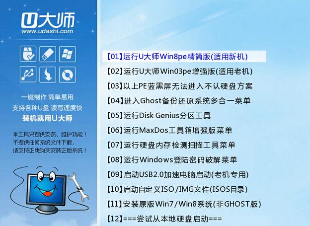 使用u大师u盘启动盘制作工具转换u盘格式fat32至ntfs