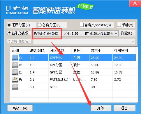 使用u大师u盘启动盘制作工具1.0在uefi 模式下安装win764位 - 蝶恋花 - 蝶恋花