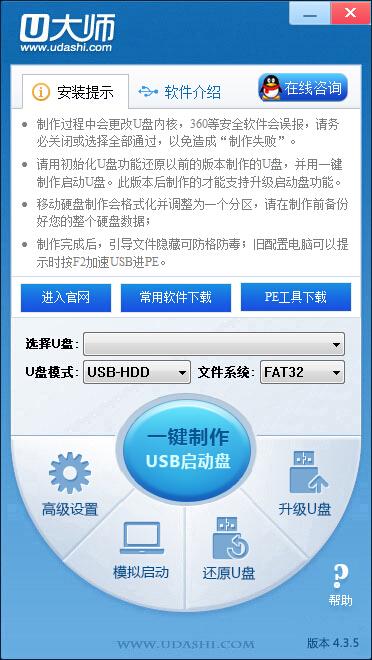 U大师U盘启动盘制作工具 4.5.0