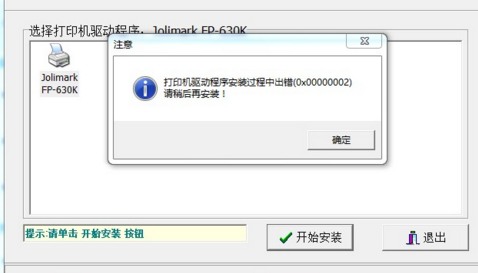 链接共享打印机错误 0x0000002无法打印怎么办