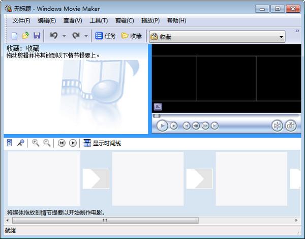 mtv制作圣手下载_【 Movie Maker 】Movie Maker(视频制作工具)新版下载 - U大师