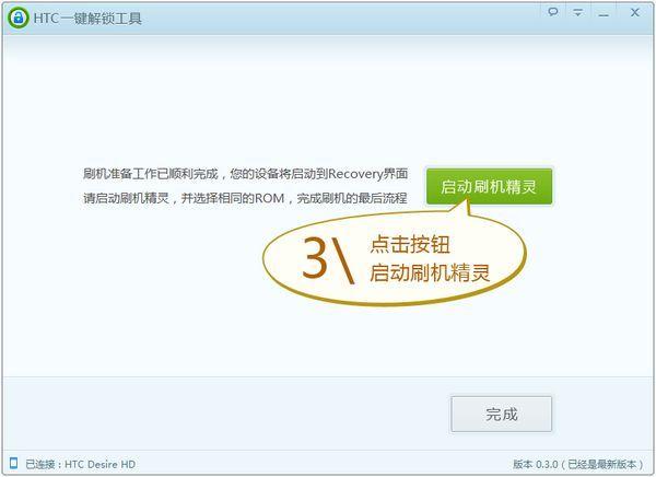卓大师解锁htc_【 HTC一键解锁工具 】HTC一键解锁工具(HTC一键刷机解锁工具)新版 ...
