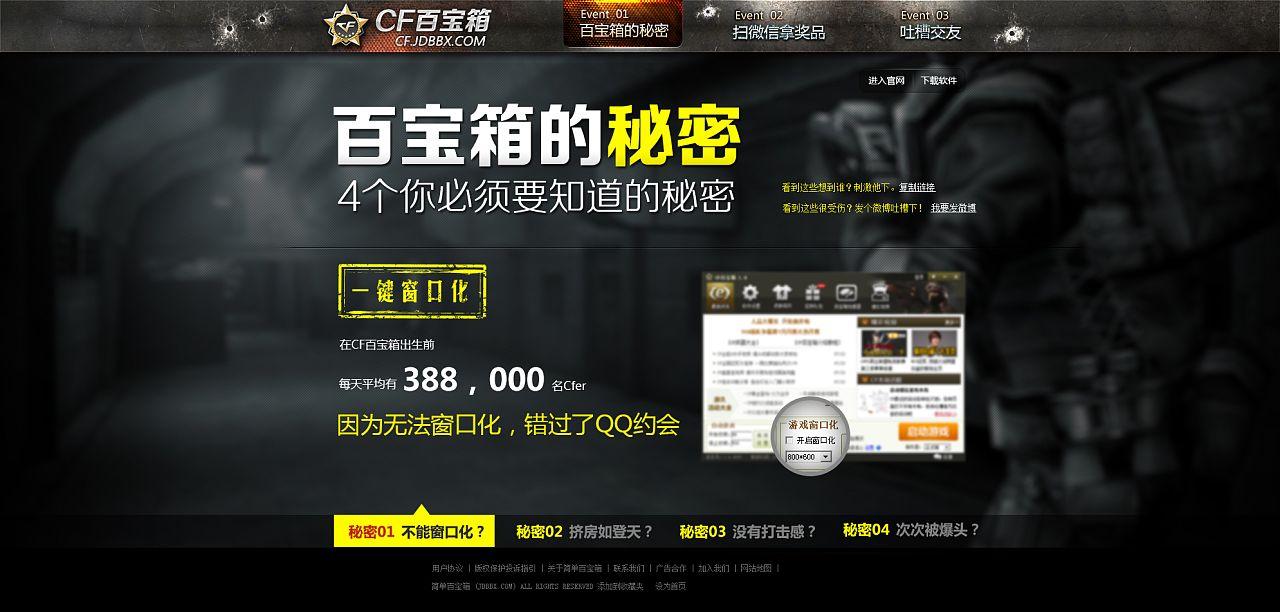 cf百宝箱窗口化1.6_【 CF百宝箱 】CF百宝箱(CF百宝箱)新版下载 - U大师